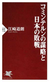 コミンテルンの謀略と日本の敗戦