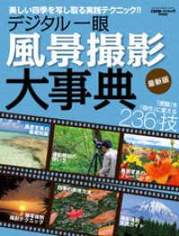 デジタル一眼 風景撮影大事典 最新版