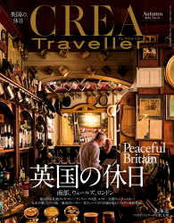 CREA Traveller 電子版<br> CREA Traveller 2017 Autumn NO.51