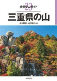 23 三重県の山