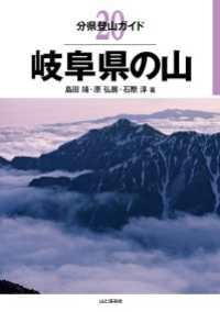 20 岐阜県の山