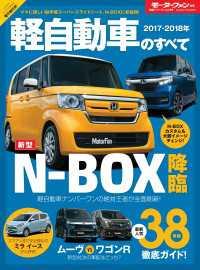 紀伊國屋書店BookWebで買える「ニューモデル速報 統括シリーズ 2017-2018年 軽自動車のすべて」の画像です。価格は864円になります。
