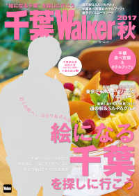 千葉Walker 2017秋
