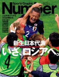 Number臨時増刊号 新生日本代表 いざ、ロシアへ。