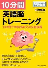紀伊國屋書店BookWebで買える「10分間英語脳トレーニング-100問で中学校英文法を総復習-」の画像です。価格は322円になります。