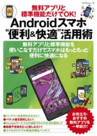 """紀伊國屋書店BookWebで買える「無料アプリと標準機能だけでOK! Androidスマホ""""便利&快適""""活用術」の画像です。価格は1,026円になります。"""