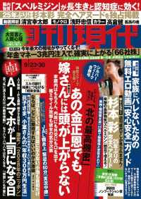 週刊現代<BR>2017年<BR>9月23日・30日号