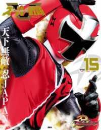 スーパー戦隊 Official Mook 21世紀 vol.15 手裏剣戦隊ニン