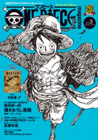 ONE PIECE magazine Vol.3 ジャンプコミックスDIGITAL