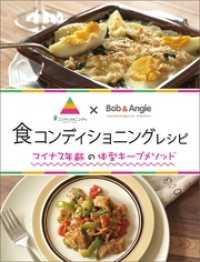 食コンディショニングレシピ マイナス年齢の体型キープメソッド