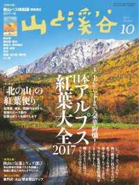 山と溪谷 2017年 10月号