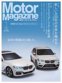 紀伊國屋書店BookWebで買える「Motor Magazine 2016年1月号/No.726」の画像です。価格は977円になります。