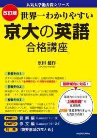 改訂版 世界一わかりやすい 京大の英語 合格講座