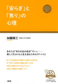 紀伊國屋書店BookWebで買える「「安らぎ」と「焦り」の心理(大和出版)」の画像です。価格は933円になります。
