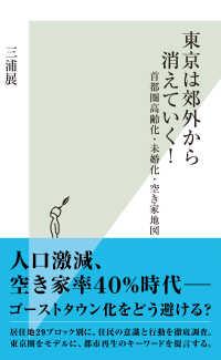 東京は郊外から消えていく!~首都圏高齢化・未婚化・空き家地図~