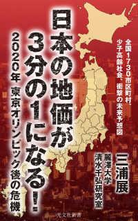 日本の地価が3分の1になる!~2020年 東京オリンピック後の危機~