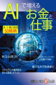 紀伊國屋書店BookWebで買える「AIで増えるお金と仕事」の画像です。価格は216円になります。