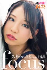 久松かおりの画像 p1_1