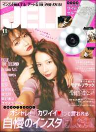 JELLY【ジェリー】2017年11月号 JELLY