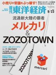 紀伊國屋書店BookWebで買える「週刊東洋経済 2017年9月23日号」の画像です。価格は600円になります。