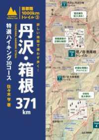 丹沢・箱根371km 特選ハイキング30コース