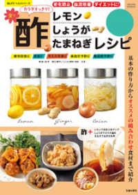 紀伊國屋書店BookWebで買える「楽々酢レモン・酢しょうが・酢たまねぎレシピ」の画像です。価格は529円になります。