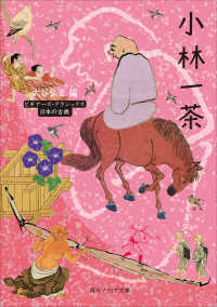 小林一茶 ビギナーズ・クラシックス 日本の古典