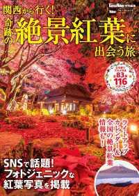 関西から行く!奇跡の絶景紅葉に出会う旅