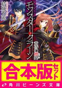【合本版】モンスター・クラーン 全7巻