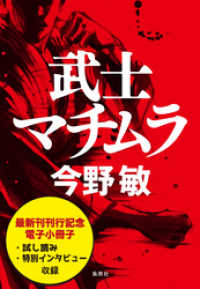 『武士マチムラ』刊行記念電子小冊子
