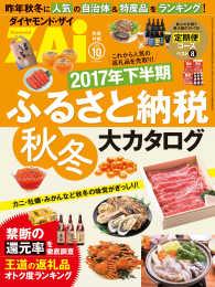 紀伊國屋書店BookWebで買える「2017年下半期ふるさと納税秋冬大カタログ」の画像です。価格は324円になります。