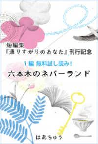 『通りすがりのあなた』刊行記念 無料試し読み!「六本木のネバー…