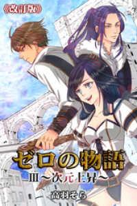 紀伊國屋書店BookWebで買える「ゼロの物語」の画像です。価格は100円になります。