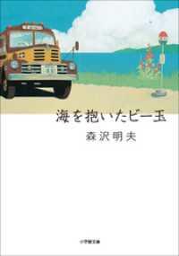 海を抱いたビー玉~甦ったボンネットバスと少年たちの物語~