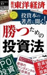 投資本の著者に聞く!勝つための投資法―週刊東洋経済eビジネス新書No.222