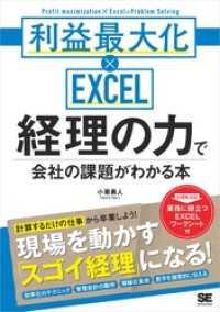 紀伊國屋書店BookWebで買える「経理の力で会社の課題がわかる本 利益最大化×EXCEL」の画像です。価格は1,814円になります。