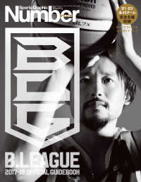 B.LEAGUE 2017-18 OFFICIAL GUIDEBOOK