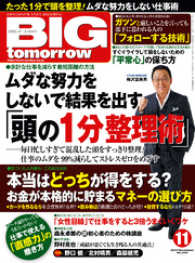 BIG tomorrow 2017年11月号