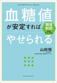 紀伊國屋書店BookWebで買える「糖質制限完全マニュアル 血糖値が安定すればやせられる」の画像です。価格は1,000円になります。