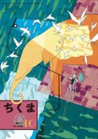 紀伊國屋書店BookWebで買える「ちくま 2017年10月号(No.559)」の画像です。価格は108円になります。