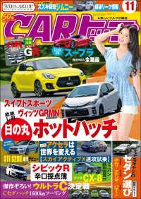 紀伊國屋書店BookWebで買える「CARトップ 2017年 11月号」の画像です。価格は382円になります。