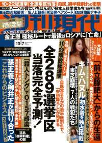 週刊現代<BR>2017年<BR>10月7日号