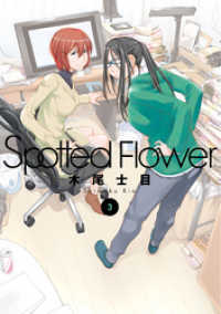 Spotted Flower 3巻 楽園