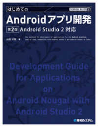 TECHNICAL MASTER はじめてのAndroidアプリ開発 第2版 A - ndroid Studio 2対応