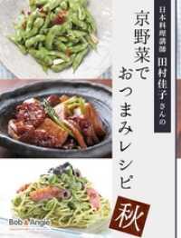 日本料理講師 田村佳子さんの京野菜でおつまみレシピ-秋-