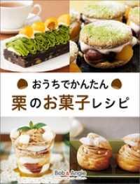 おうちでかんたん栗のお菓子レシピ