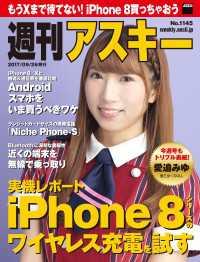 紀伊國屋書店BookWebで買える「週刊アスキー No.1145(2017年9月26日発行)」の画像です。価格は359円になります。
