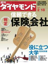 紀伊國屋書店BookWebで買える「週刊ダイヤモンド 06年2月18日号」の画像です。価格は690円になります。