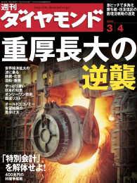 紀伊國屋書店BookWebで買える「週刊ダイヤモンド 06年3月4日号」の画像です。価格は690円になります。