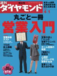 紀伊國屋書店BookWebで買える「週刊ダイヤモンド 06年4月1日号」の画像です。価格は690円になります。